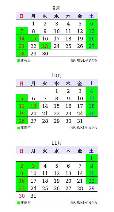 7 運行 ドクター 月 日 2019 イエロー