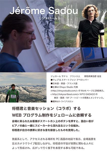 石田将梧君 陶芸作品展 キャプション2014