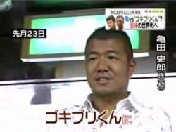 亀田史朗氏
