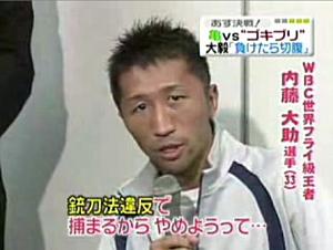 内藤大助選手