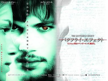 映画バタフライ・エフェクト
