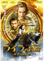 「ライラの冒険黄金の羅針盤」