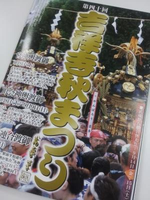 吉祥寺秋祭り案内.jpg