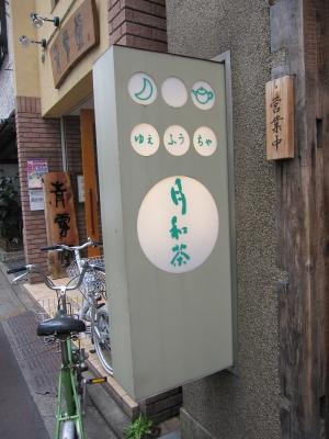月和茶(ゆえふうちゃ)02.JPG
