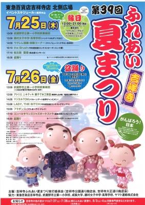 吉祥寺夏祭り2013.jpg