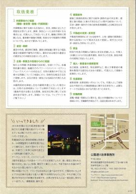 2017事務所報04.jpg