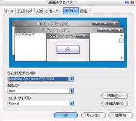 PC奮闘記