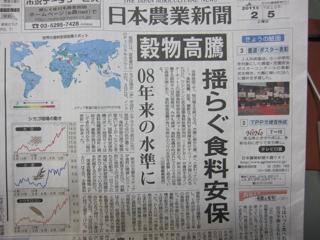 農業新聞2.jpg