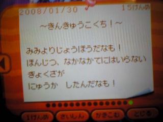 080130_190040_ed.jpg