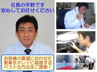 平野鈑金フロントマン.jpg