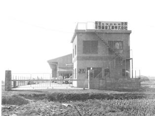 ヒラバン昭和38年頃鶉工場_web.jpg