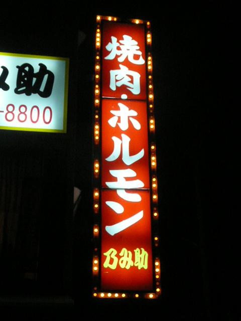 ブログ:飲み助 014.jpg