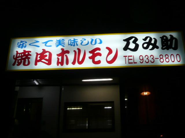 ブログ:飲み助 013.jpg