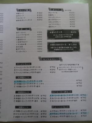 メニュー2」.JPG