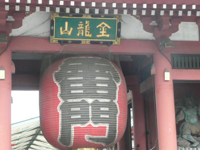 旅行写真:2009東京・横浜 059.jpg