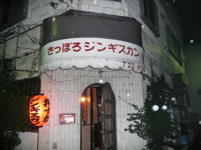 旅行写真:2009東京・横浜 314.jpg