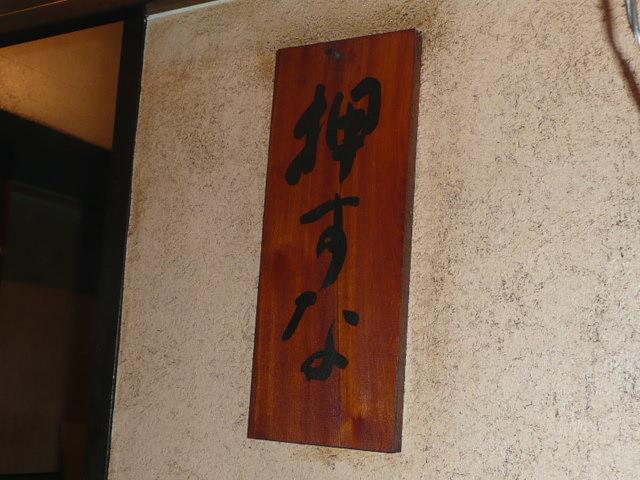 旅行写真:2009東京・横浜 308.jpg