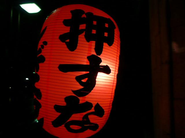 旅行写真:2009東京・横浜 312.jpg