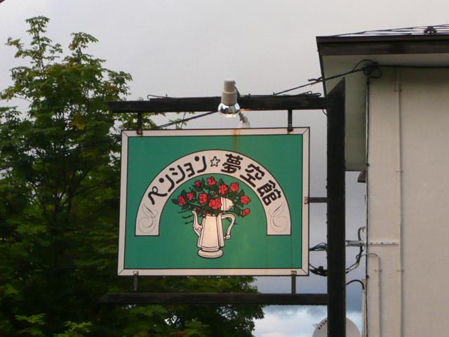 旅行写真:2009東京・横浜 330.jpg