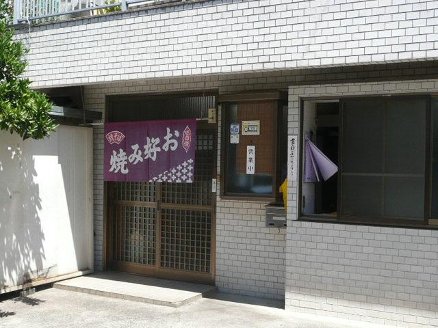 ブログ:つるおか食堂 011.jpg