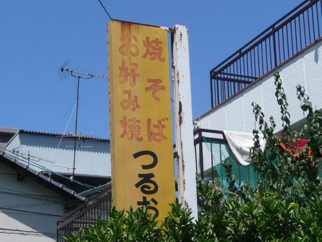 ブログ:つるおか食堂 012.jpg