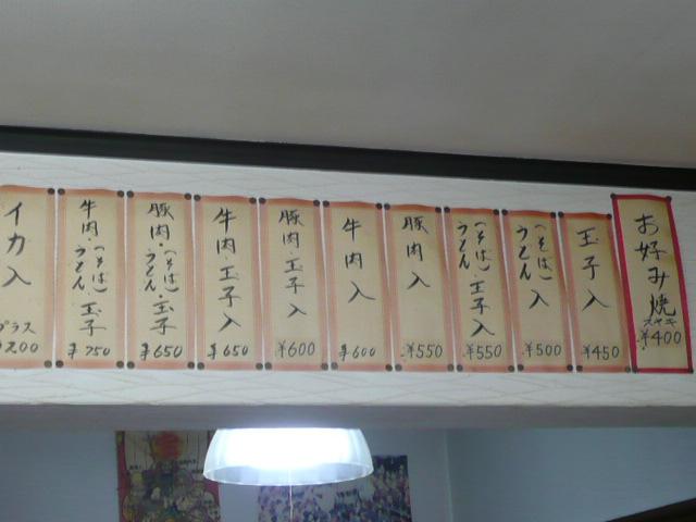 ブログ:つるおか食堂 013.jpg