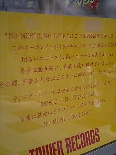 tower records 箭内