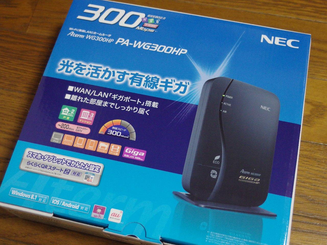 無線LANルーターをNEC PA-WG300HPに買い替え   noguchan's blog - Photo's LIFE