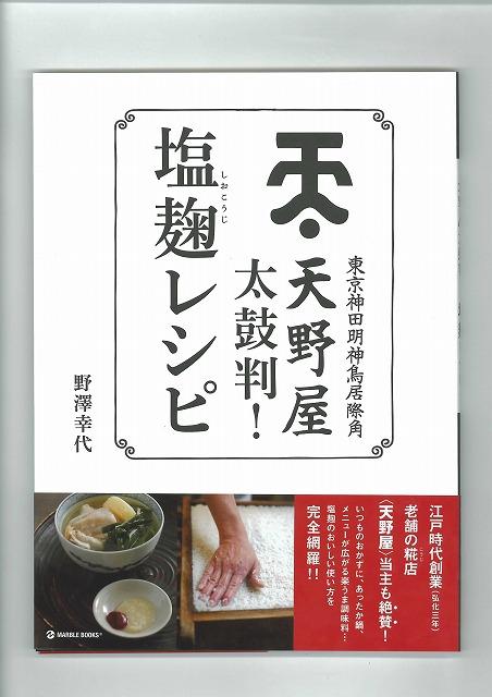 塩麹本 表紙.jpg