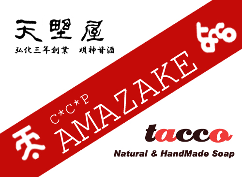 石鹸中紙 AMAZAKE(赤帯) .jpg