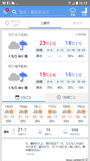 Screenshot_20180612-161838.png