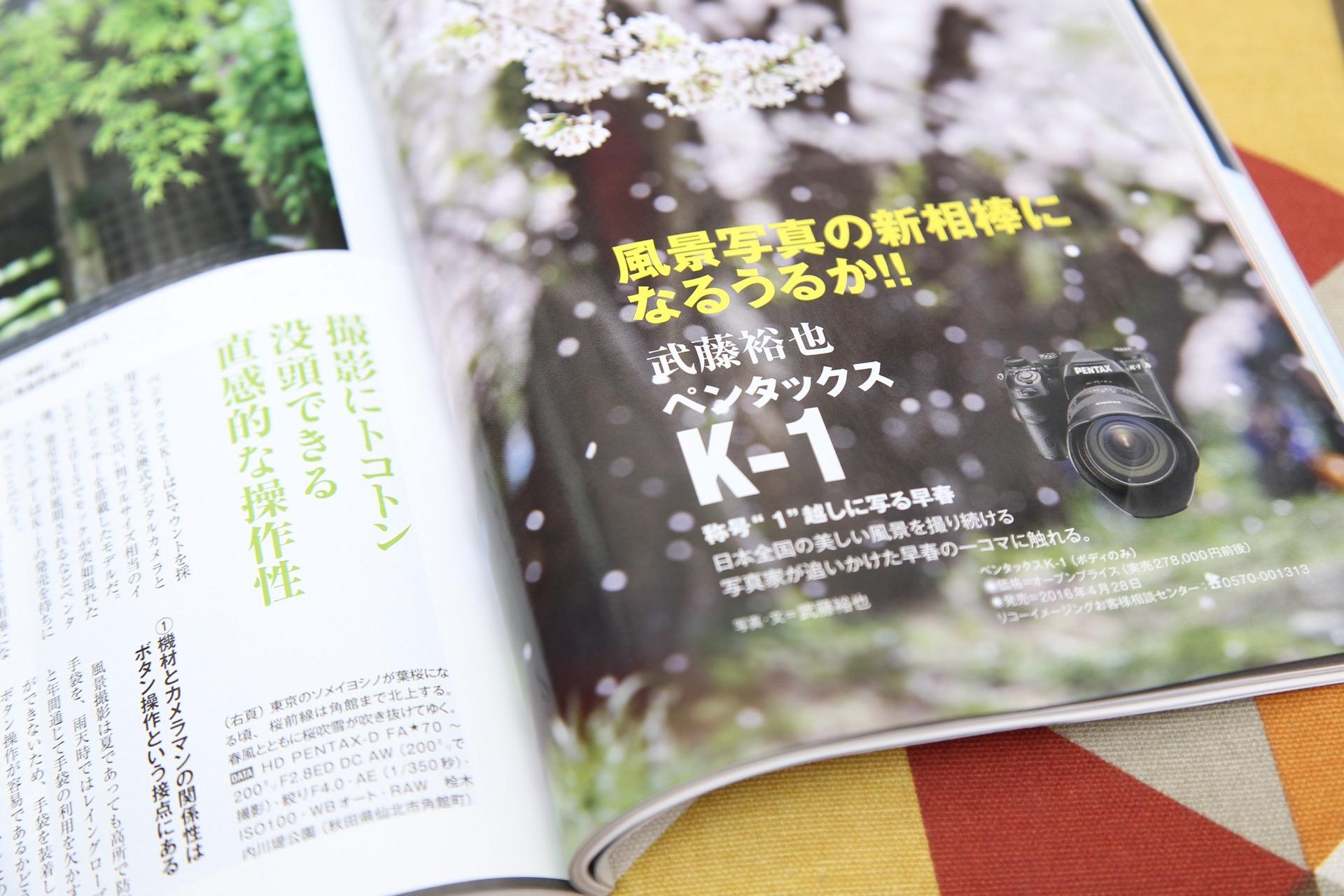 風景写真家武藤裕也ペンタックスK-1レビュー
