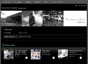 浜久自動車ホームページ