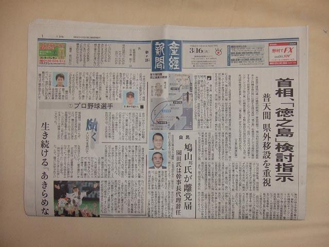 産経新聞00