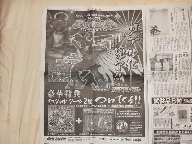 産経新聞01