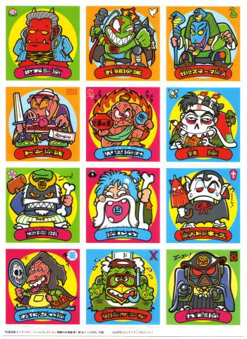 別冊宝島・ビックリマン・シールコレクション 悪魔VS天使編第1弾全シール付き