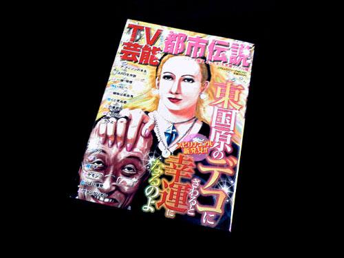 """TV芸能メディア都市伝説"""""""""""