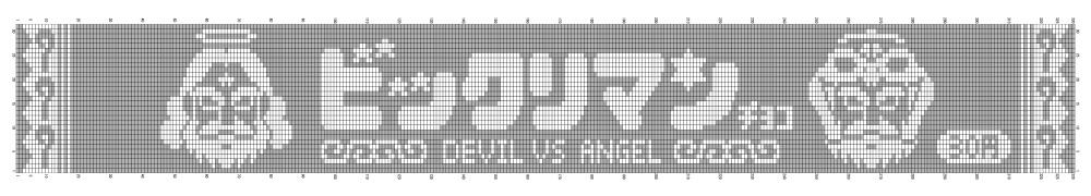ビックリマン マフラー 編み図