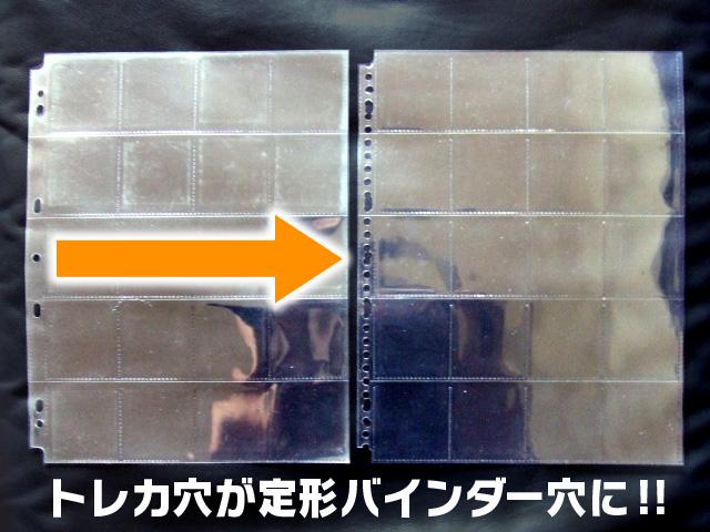 ビックリマン オマケシール用ファイル(リフィル) スライド式多穴パンチ