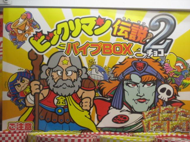 ビックリマン伝説2パイプBOX