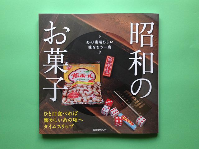 昭和のお菓子 ビックリマン ガムラツイスト ラーメンばあ