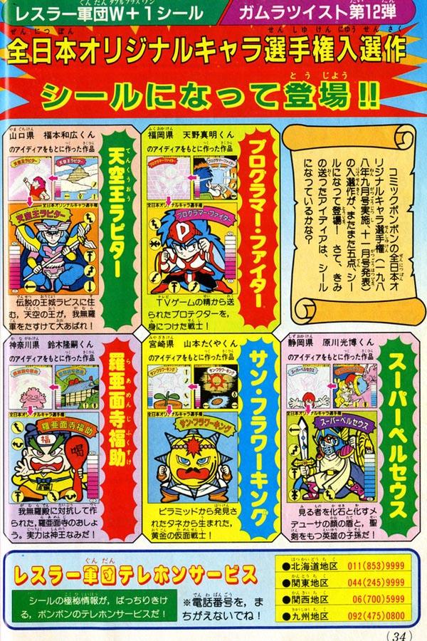 コミックボンボン ガムラツイスト 全日本オリジナルキャラ選手権