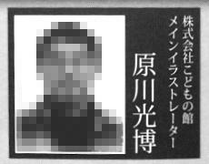 原川光博 神羅万象 絵師 イラストレーター