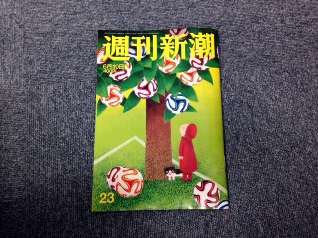 BM2000 週刊新潮 神田明神 エサカマサミ 絵師匡 図屏風