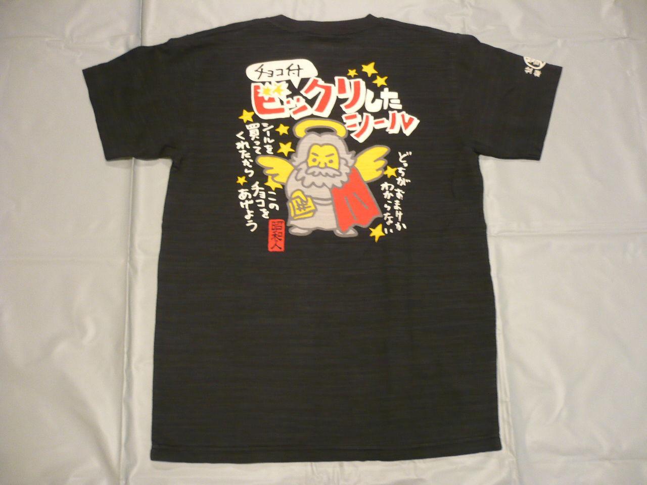 豊天商店 ビックリしたシール ビックリマン Tシャツ