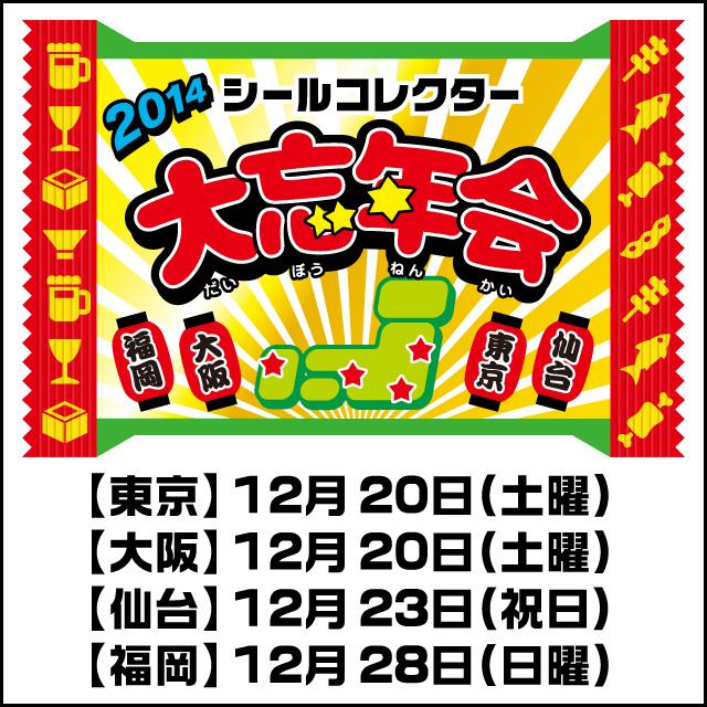 2014年シールコレクター大忘年会!