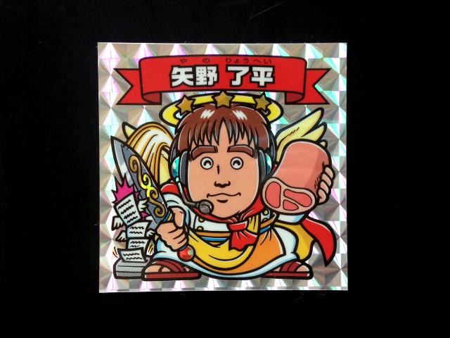 南商研シール 矢野