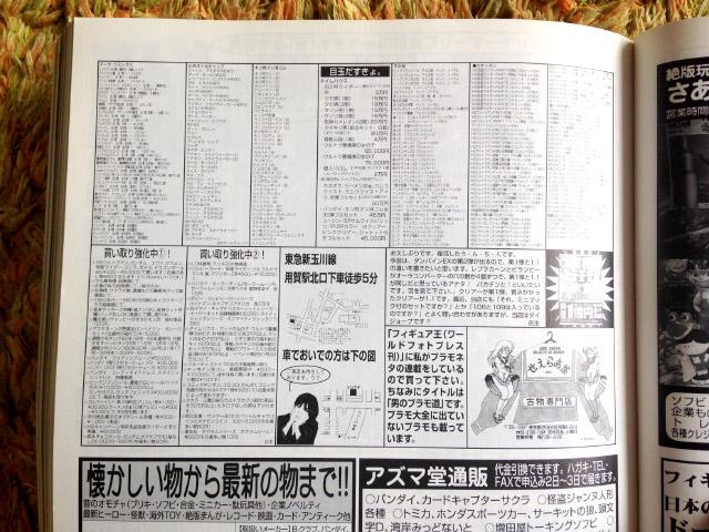 ホビージャパン2000年2月号