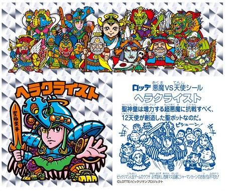 ビックリマン 悪魔VS天使 人生ゲーム 30周年限定版 ヘラクライスト