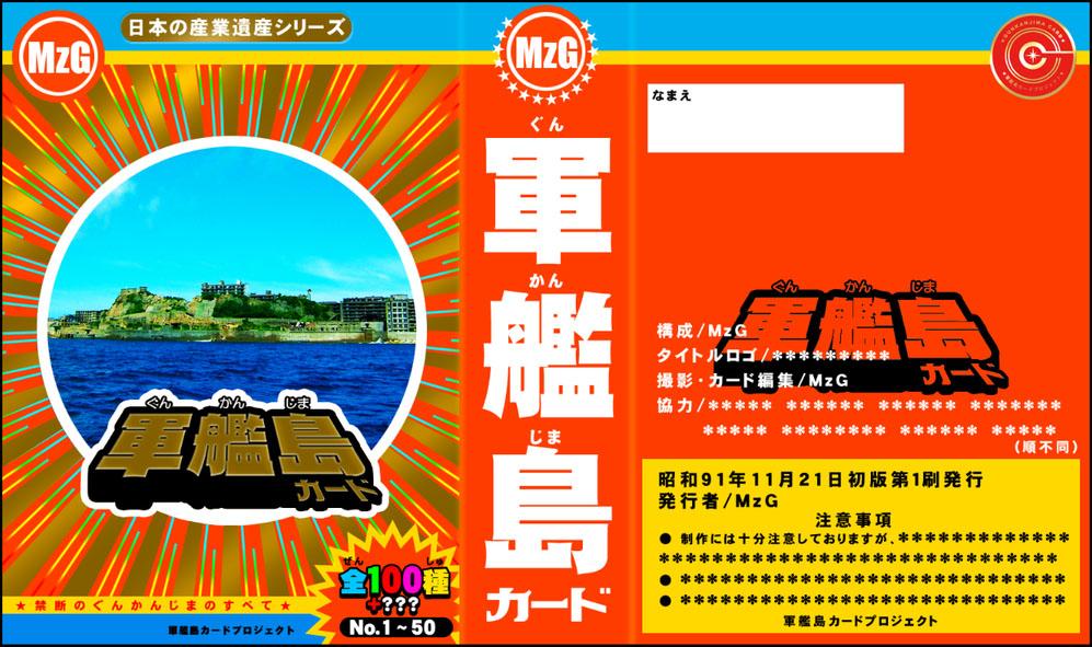 軍艦島カード